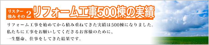 株式会社リスターの強み2 リフォーム工事200棟の実績