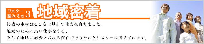 株式会社リスターの強み3 埼玉県富士見市に地域密着