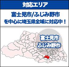 埼玉県富士見市を中心に埼玉県全域に対応中!